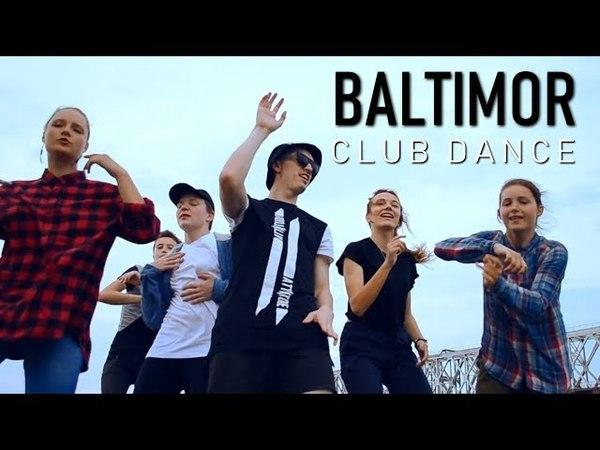 Балтимор Клаб Денс (Танцующий Чувак) Dj Flex | DjSunnyBoi | BMORE DANCE