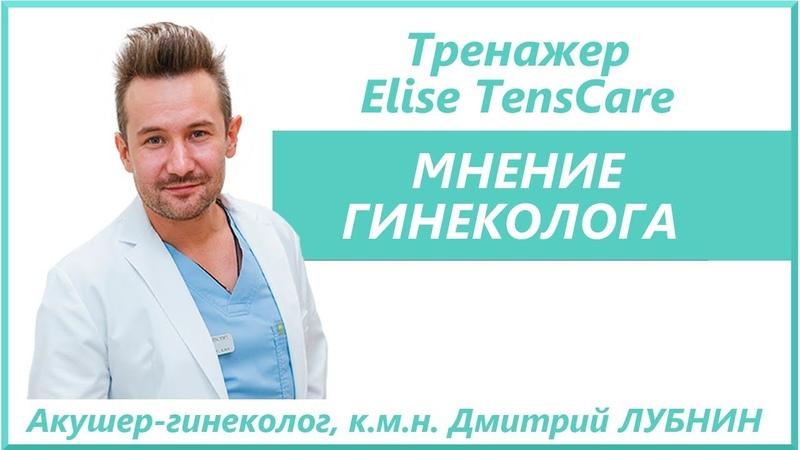 Миостимулятор Elise отзыв гинеколога Дмитрий ЛУБНИН
