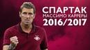 Спартак Массимо Карреры в сезоне 2016/17 Lo Spartak Mosca di Massimo Carrera è campione di Russia