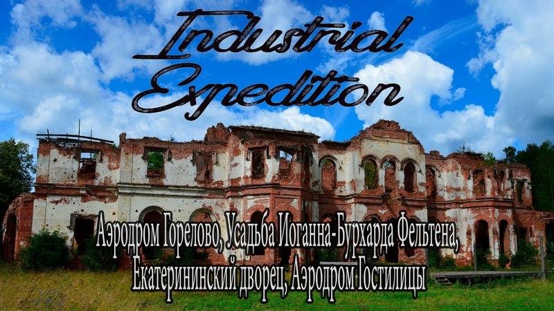 Аэродром Горелово, Усадьба Иоганна-Бурхарда Фельтена, Екатерининский дворец, Аэродром Гостилицы