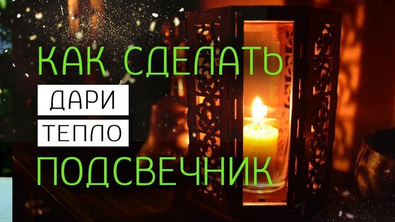 Создание подсвечника AUM ART DI ЭКО свечи
