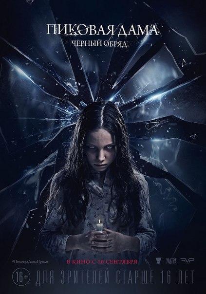 Пиковая дама: Чёрный обряд (2015)