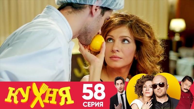Кухня | Сезон 3 | Серия 58