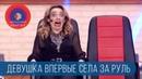 Автошкола РУЧНИЧОК Женщина впервые села за руль Квартал 95