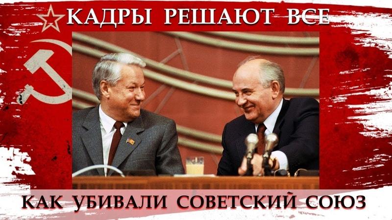 Кадры решают все. Как убивали Советский Союз. Полторанин Колпакиди Ельцин Горбачев РазвалСоюза