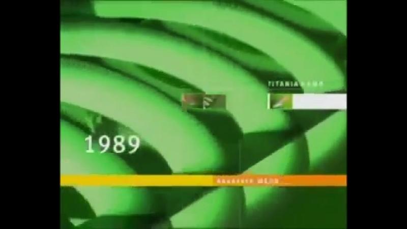 Рекламные заставки НТВ лето 2001