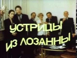 Ustritsyi Iz Lozannyi / Устрицы из Лозанны on Memocast.com