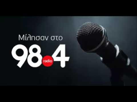 Κ. Γρίβας : Ακατανόητη η σπουδή της Ελλάδας για συμ96