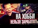 ТЫ НЕ ДОЛЖЕН ЗАРАБАТЫВАТЬ ЛЮБИМЫМ ДЕЛОМ! feat. Horror Factor Инквизитор Махоун