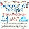Новогодняя Ярмарка чудес ОренХобби 7-8 декабря.