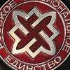 Друзья Александра Баркашова /Донецк/