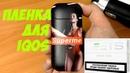 Наклейка для Iqos c aliexspress ● новый вкус heets айкос