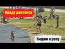Краду девченок и кидаю в воду Пранк на пляже Реакция людей