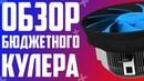 ОБЗОР БЮДЖЕТНОГО КУЛЕРА Deepcool ARCHER BIGPRO ДЛЯ ПРОЦЕССОРА ТЕСТИРОВАНИЕ НА Core 2 Quad Q8400