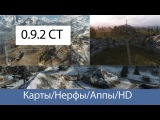 Патч 0.9.2 ~ Карты/Нерфы танков/HD модели ~ World Of Tanks [wot-vod.ru]
