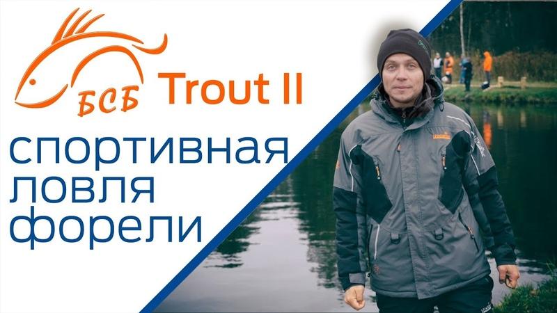 БСБ Trout II. Спортивная ловля форели