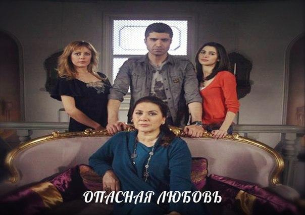 поискать ещё турецкий фильм опасная любовь медицинской реабилитации
