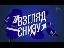 Вечерний Ургант. Взгляд снизу. 04.12.2015