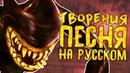 ПЕСНЯ БЕНДИ 5 ГЛАВА ТВОРЕНИЯ CG5 НА РУССКОМ MASTERPIECE BENDY SONG ПЕРЕВОД ОЗВУЧКА КАВЕР RUS COVER