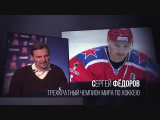 Сергей Федоров: «Зарплаты в КХЛ завышены. Никто из парней не стоит этих денег»