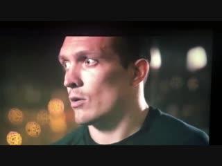 Александр Усик о том, кто такой настоящий мужчина