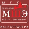 Магистратура МШЭ МГУ (экономика, финансы)