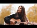 АнетСай кавер на песню Мама Макс Свобода