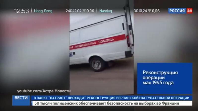Новости на Россия 24 • 11 человек ранены в ДТП с маршруткой и автобусом в Астрахани