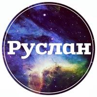 Руслан Жандосов