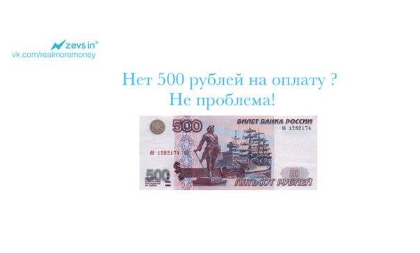 У Вас нет 700 рублей,что бы оплатить вход в проект? | OLYMPION ...