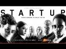 Стартап | StartUp | Трейлер 3-го сезона
