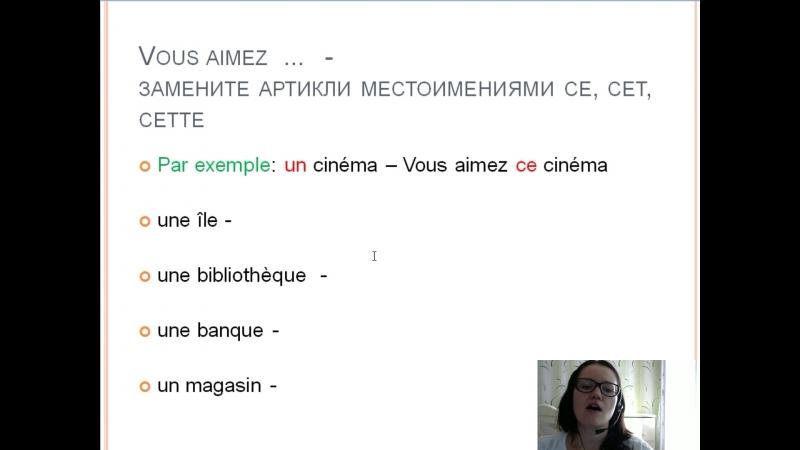 Французский язык - местоимения ce, cet, cette