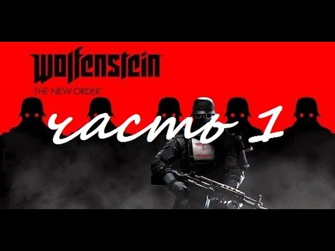 Wolfenstein The New Order прохождение часть 1