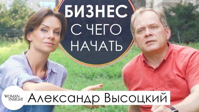 БИЗНЕС и Нью-Йорк со Светланой Керимовой   Как начать свое дело, лайфхаки при старте от WI