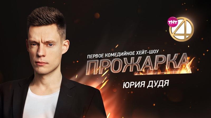 Прожарка Юрия Дудя Специальный гость Руслан Белый БЕЗ ЦЕНЗУРЫ