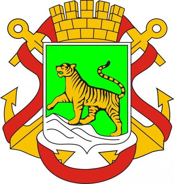 герб и флаг владивостока
