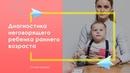 Специалист по сенсорной интеграции диагностика неговорящего ребенка раннего возраста