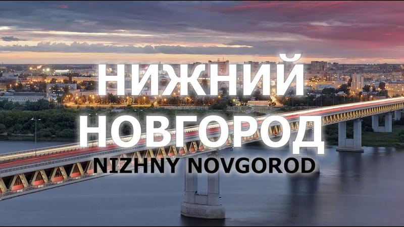 Город Нижний Новгород с высоты птичьего полета Россия Aerial view of Nizhny Novgorod Russia