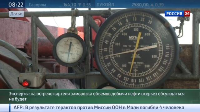 Новости на Россия 24 • Противоречия в ОПЕК: нефтяные короли поговорят о заморозке