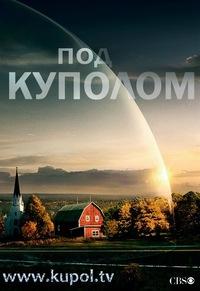 Под куполом 3 сезон 9, 10 серия (2015) сериал смотреть