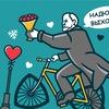 На работу на велосипеде - Барнаул