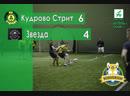 5 Тур Первая Лига Кудрово Стрит Звезда