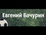 ГолЕвгений Бачурин