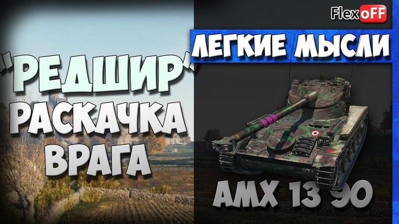 Редшир: Раскачка врага. На AMX 13 90 [wot-vod.ru]