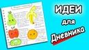 ПОЛЕЗНАЯ страничка Кавайные рисунки ФРУКТЫ идеи для ЛД