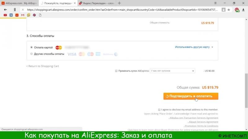 [Сергей Каракай] Как покупать на AliExpress? Инструкция от А до Я !