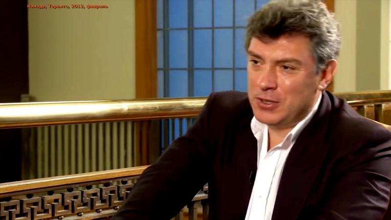 Борис Немцов. Путина к власти привел Березовский.