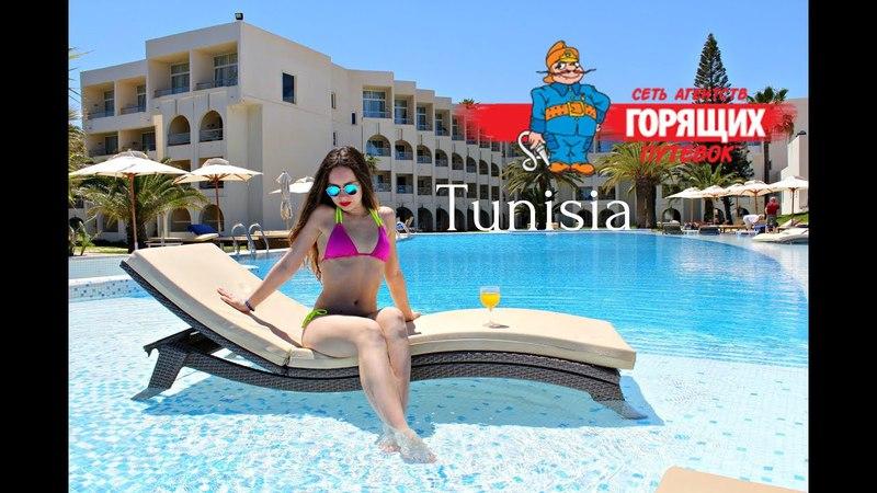 ТУНІС на біс! Добірка кращих турів у Туніс. Дізнайся ціни!