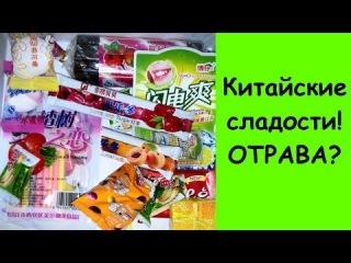 HAUL Покупки из Китая, Китайские сладости-гадости, отрава или нет? Что новенького к Новому Году?
