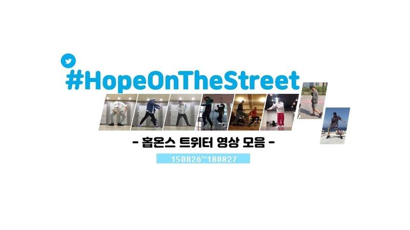 [방탄소년단제이홉] HopeOnTheStreet, 홉온스 트위터 영상 모음!